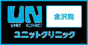 金沢ユニットクリニック公式サイト