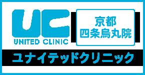 京都ユナイテッドクリニック公式サイト