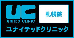 札幌ユナイテッドクリニック公式サイト