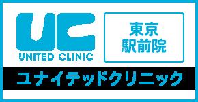 横浜ユナイテッドクリニック東京駅前院公式サイト