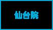 仙台ユナイテッドクリニック公式サイト
